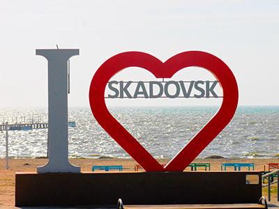 Скадовск