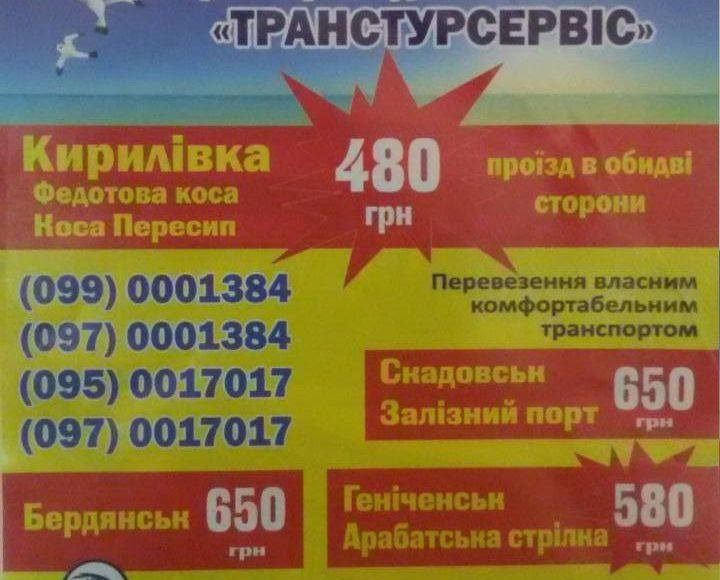 Поездки на море Кирилловка, Федотова коса, Геническ, Счастливцево ежедневные рейсы с Полтавы