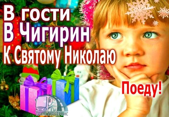 ЧигиринФест или Лапландия в Украине