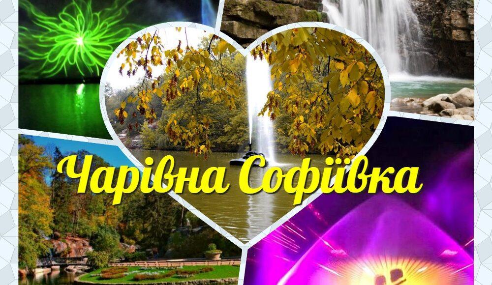 02.10.2021 ЧАРІВНА СОФІЇВКА